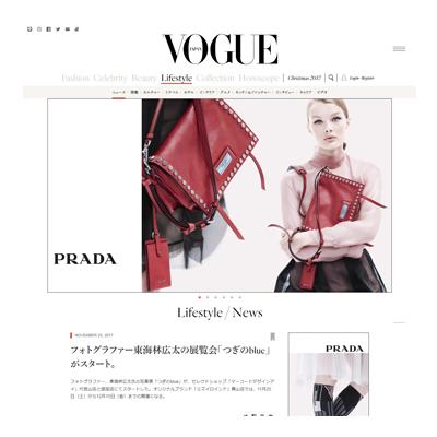 VOGUE JAPAN Web掲載 – 東海林広太 写真展「つぎのblue」 イメージ