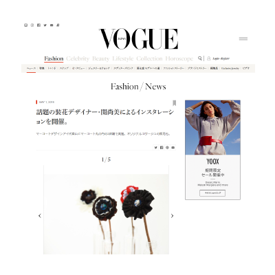 話題の装花デザイナー・関尚美によるインスタレーションを開催。– VOGUE JAPAN Web掲載 イメージ