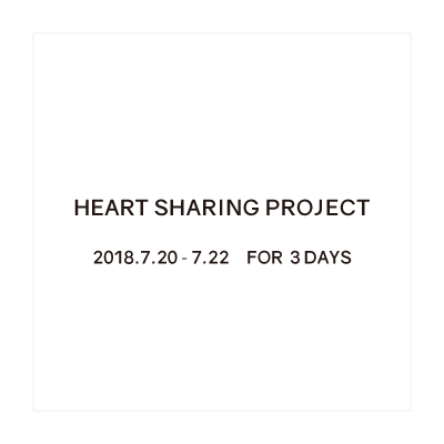 HEART SHARING PROJECT – 2018.7.20-7.22 FOR 3DAYS イメージ