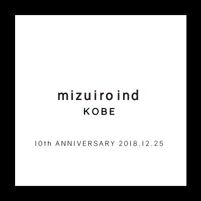 mizuiro ind KOBE 10th ANNIVERSARY イメージ