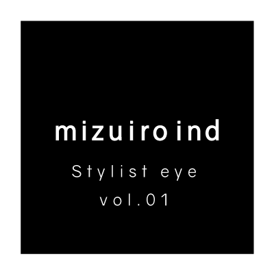 Stylist eye vol.01 スタイリストさんに学ぶ着こなしアイデア イメージ