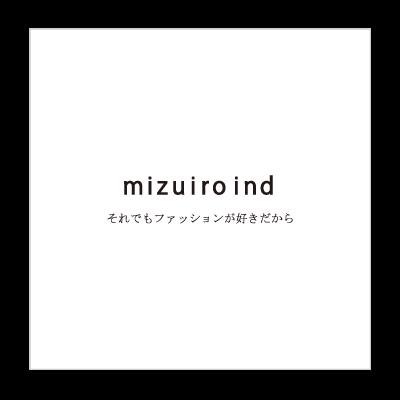 mizuiro ind「それでもファッションが好きだから」 イメージ