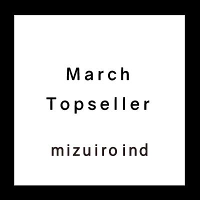 March Topseller mizuiro ind イメージ