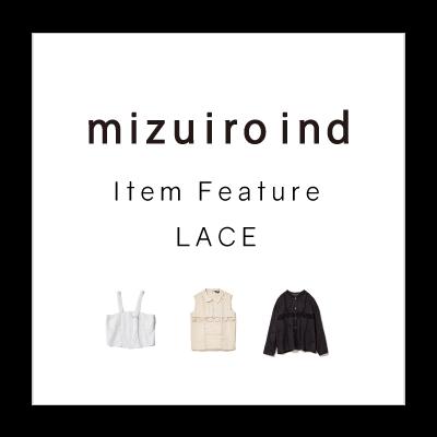 mizuiro ind Item Feature : LACE イメージ