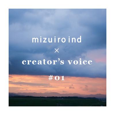 mizuiro ind × creator's voice Creators'01 イメージ